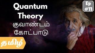 The Theories of Einstein ஐன்ஸ்டீன் கோட்பாடுகள் | Ep 11 - Quantum Theory குவாண்டம் கோட்பாடு