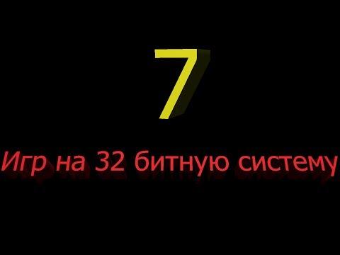 7 ИГР НА 32 БИТНУЮ СИСТЕМУ WINDOWS