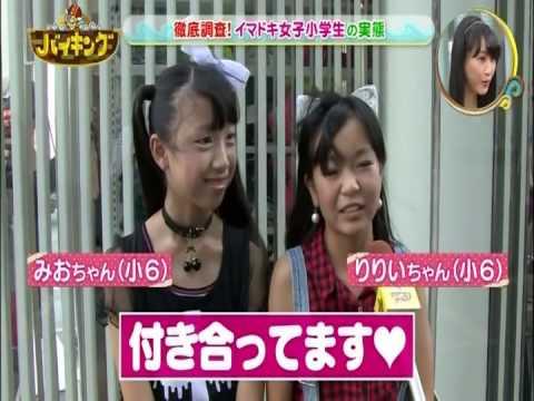 20140729日本viking-日本小學生談戀愛比例好高!?