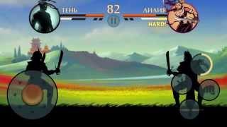 Игра шедоу файт 2 прохождение мясника
