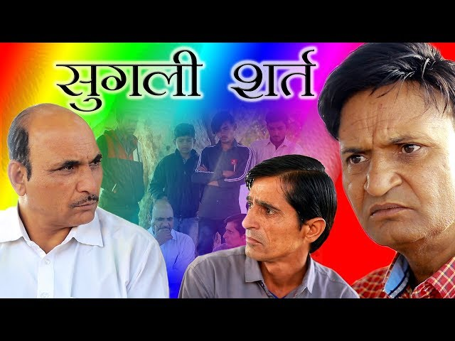 सुगली शर्त Rajashthani Hariyanvi Comedy By Murari Lal Pareek thumbnail