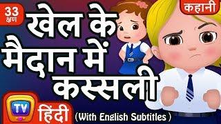 खेल के मैदान में कस्सली (Cussly in the Playground) + more Hindi Kahaniya Moral Stories for Kids