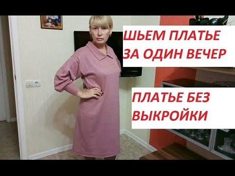 Как сшить платье без выкройки.Платье за один вечер