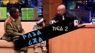 Seifu On EBS: Interview with Col.Rejal – Part 2