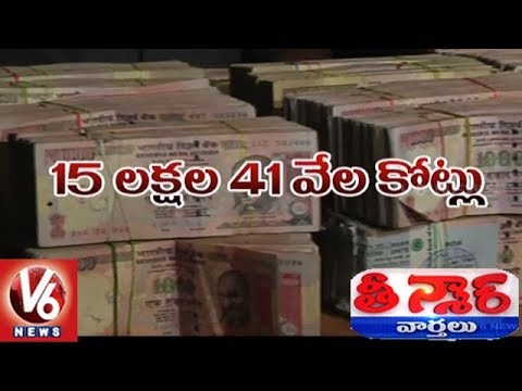 99.3 Per Cent Of Demonetised Notes Returned To Banks, Says RBI | Teenmaar News