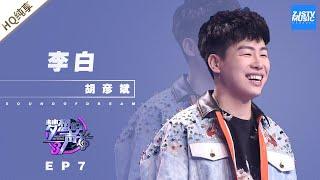 [ 纯享 ] 胡彦斌《李白》《梦想的声音3》EP7 20181207  /浙江卫视官方音乐HD/