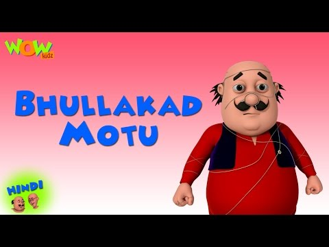 Bhullakad Motu - Motu Patlu in Hindi - 3D Animation Cartoon for Kids -As on Nickelodeon thumbnail