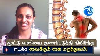 மூட்டு வலியை குணப்படுத்தி நிமிர்ந்து நடக்க வைக்கும் கை மருத்துவம் Joint pain Treatment - Tamil TV