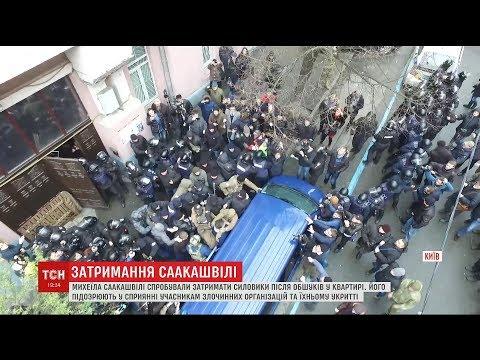 Силовики ГПУ та СБУ не змогли затримати Саакашвілі
