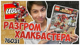 РАЗГРОМ ХАЛКБАСТЕРА - ОБЗОР LEGO Marvel Superheroes (76031)