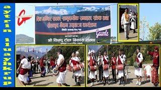 पुर्ख्यौली  निर्त्य  शिख किन्दु म्याग्दी नेपाल || Purkhauli Nirtya Sikha Kindu Myagdi Nepal ||