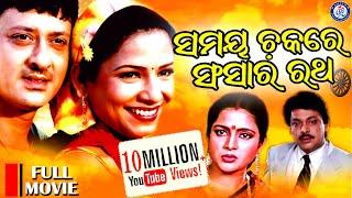 Samay Chakare Sansara Ratha   Sidhant   Mama Mishra   Aparajita   Mihir Das   Bijay Mohanty