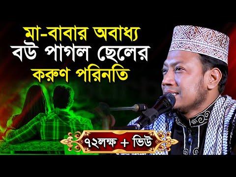 New Islamic Bangla Waz Mahfil  By Mufti Maulana Amir Hamza thumbnail