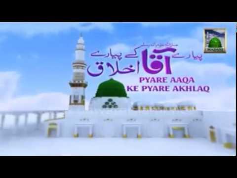Ep07 - Pyare Aaqa Ke Pyare Akhlaq - Piyaray Aaqa Ki Ajzi Or Inkisari