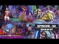 Hiru Super Dancer | Episode 54 | 2018-04-07