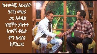 Jossy Min Addis interview with Artist Henok Mehari