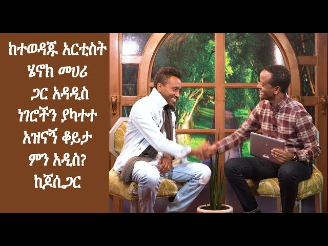 Jossy Min Addis interview with Artist Henok Mehari