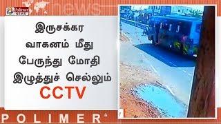 இருசக்கர வாகனம் மீது தனியார் பேருந்து மோதி இழுத்துச் செல்லும் CCTV | #TirupurAccident