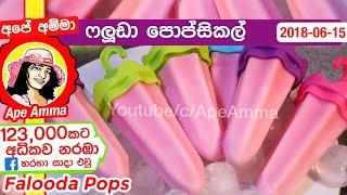 Rose Milk popsicles