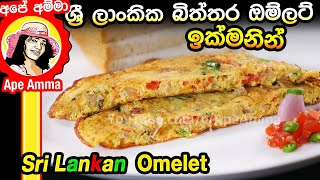 Easy Sri lankan omelet by Apé Amma
