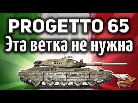 Progetto M40 mod. 65 - Мнение Амвэя о танках италии - Гайд