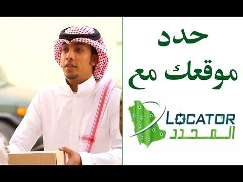 حددّ موقعك مع المحدد السعودي Locate your location on saudi locator