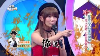download lagu 【單身女人私生活突襲!沒人追妳一定有問題?!】20170105 綜藝大熱門 gratis