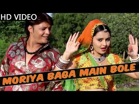 Rajasthani Song: moriya Baga Main Bole | Marwadi Lok Geet | Zheel Mehta Song | 1080p Hd Video Song video
