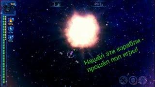 Event Horizon / Нашёл эти корабли -- прошёл пол игры!