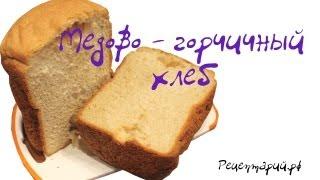 Медово - горчичный хлеб.