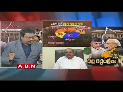 Debate | Lok Sabha to hold debate on TDP's no-confidence motion against NDA tomorrow | Part 3