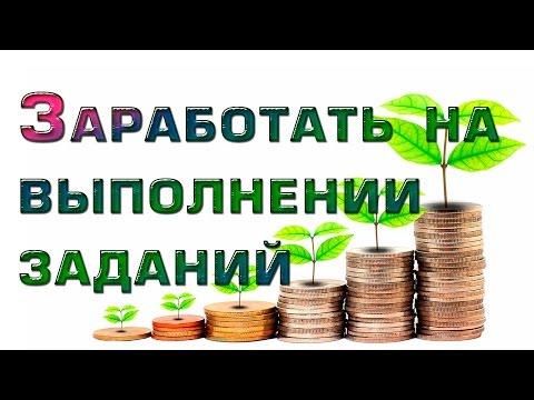 Заработать деньги в интернете прямо сейчас без вложения и побольше