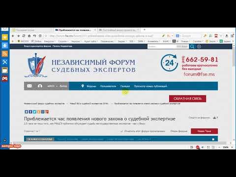 Проект закона о судебно экспертной деятельности 2017-2018 г.г.