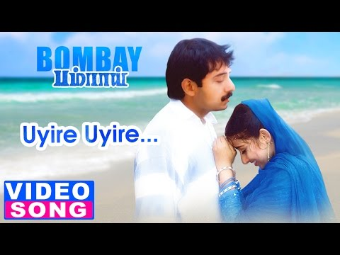 Uyire Uyire Full Audio Song | Bombay Tamil Movie Songs | Arvind Swamy | Manirathnam | AR Rahman
