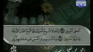 المصحف الكامل 39 للشيخ محمود خليل الحصري رحمه الله