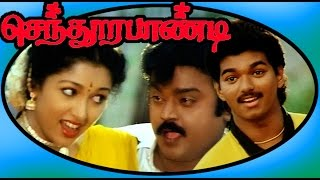 Senthoora Pandi | செந்தோர பன்டி | Superhit Tamil Full Movie HD | Vijayakanth & Gauthami