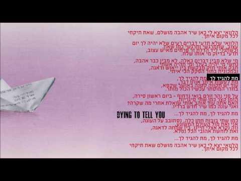שלמה ארצי - מת להגיד לך