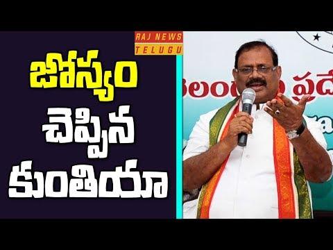 RC Khuntia Comments On PM Narendra Modi and KCR || Vikarabad || Rahul Gnadhi || Raj News