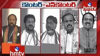 Congress Leaders Comments Vs TRS Leaders Reaction | hmtv