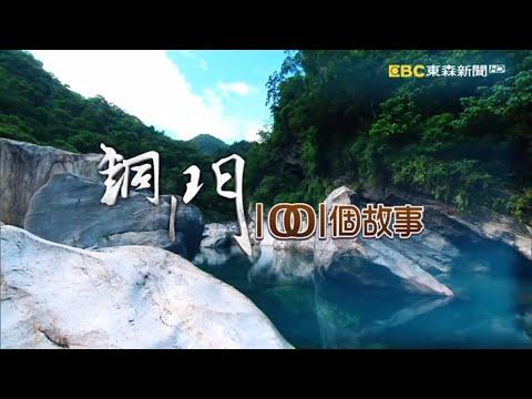 台灣1001個故事-20161009