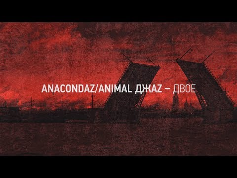 Animal Джаz (Джаз, Jazz) - Двое