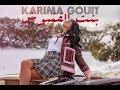Karima Gouit   Bent Lafchouch (EXCLUSIVE Music Video) | (كريمة غيث   بنت الفشوش (فيديو كليب حصري