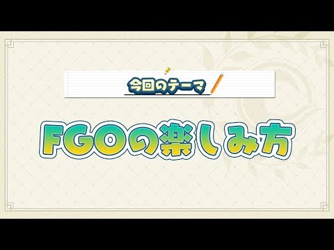 『動画で分かる!Fate/Grand Order』第1回「FGOの楽しみ方」 - YouTube (12月04日 00:30 / 10 users)