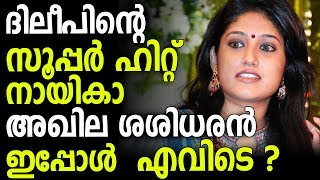 Where is Dileep's Heroine Akhila Sasidharan