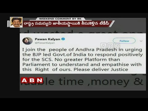 Pawan Kalyan Negative Comments on TDP MPs speech in Parliament | Weekend Comment by RK