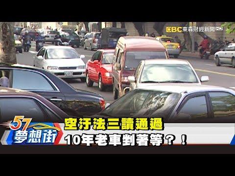 台灣-57夢想街 預約你的夢想-20180704 空汙法三讀通過 10年老車剉著等?!