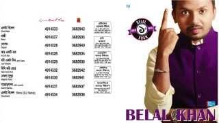 Belal khan new album Arektibar - (Audio Jukebox)
