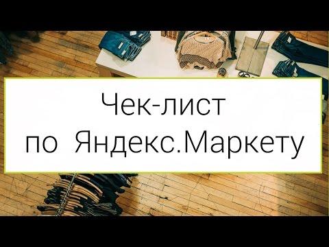Чек-лист по настройке магазина на Яндекс.Маркете