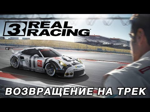 Real Racing 3 - Возвращение на трек (ios) #2