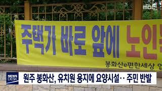 원주 봉화산, 유치원 용지에 요양시설..주민 반발
